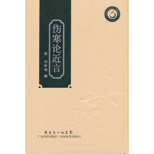 伤寒论近言(岭南中医药文库)
