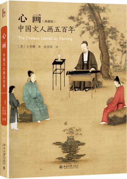 心画中国文人画五百年(典藏版)