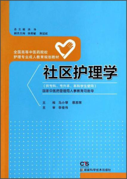 社区护理学/全国高等中医药院校护理专业成人教育规划教材