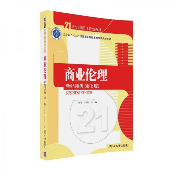 商业伦理:理论与案例(第二版)/21世纪工商管理特色教材