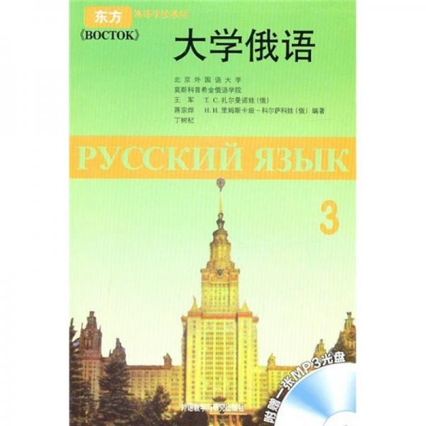 东方高等学校教材:大学俄语(3)