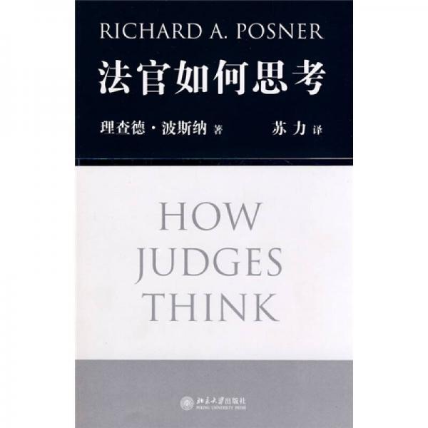 法官如何思考