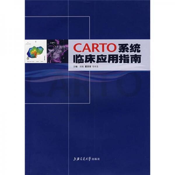 CARTO系统临床应用指南