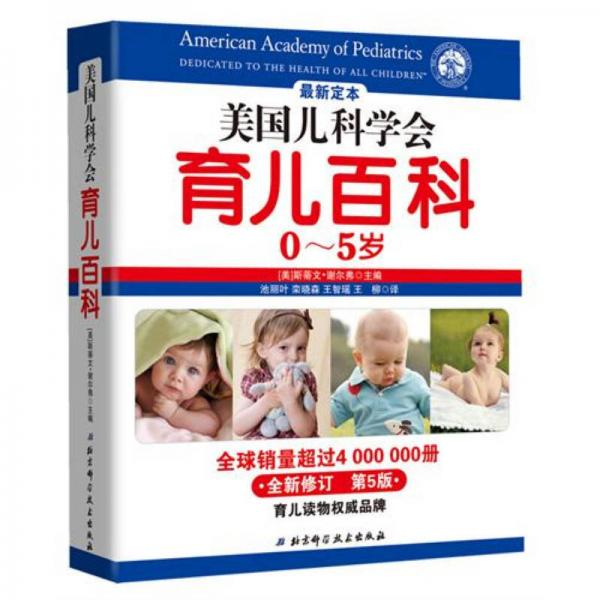 美国儿科学会育儿百科