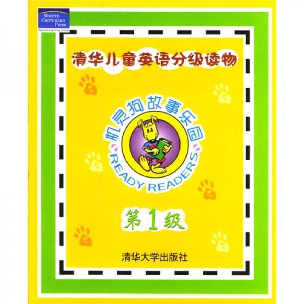 清华儿童英语分级读物