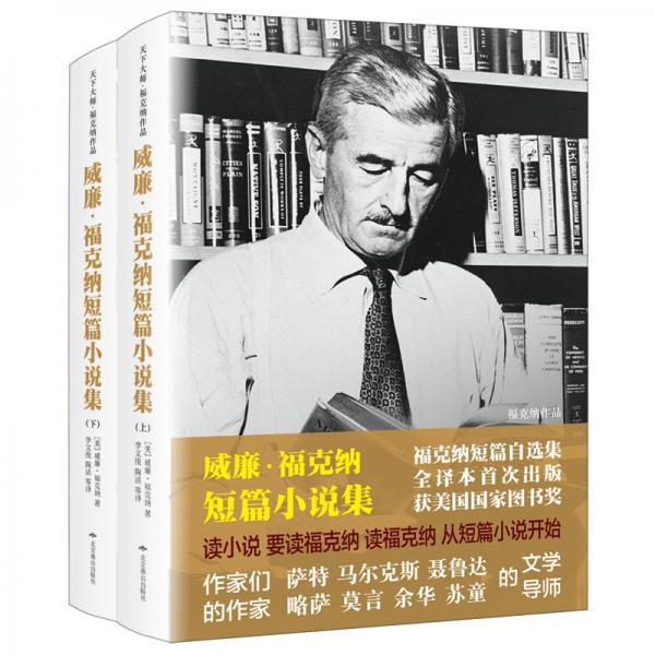 威廉·福克纳短篇小说集(平装版全两册)