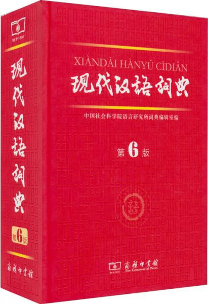 Modern Chinese Dictionary (6th Edition)