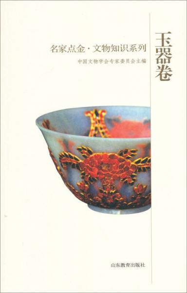名家点金:文物知识系列(玉器卷)