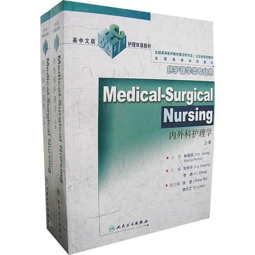 内外科护理学(上下册)