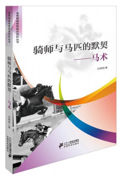 骑师与马匹的默契马术