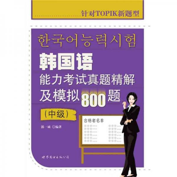 800 questions for Korean Proficiency Test