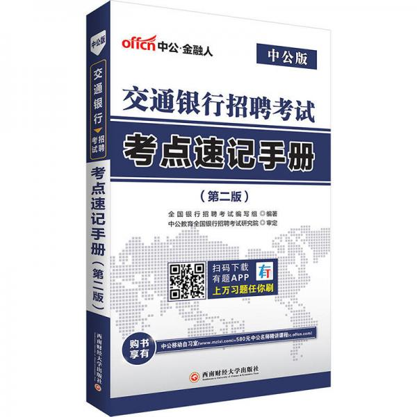 中公版·交通银行招聘考试:考点速记手册(第2版)