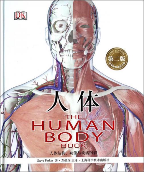 人体(第二版)