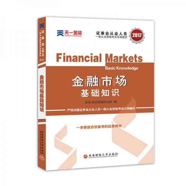 "New outline version ""Fundamental Knowledge of Financial Markets"", a textbook dedicated to the general qualification examination for securities practitioners"