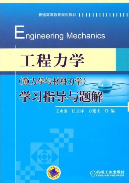 工程力学(静力学与材料力学)学习指导与题解