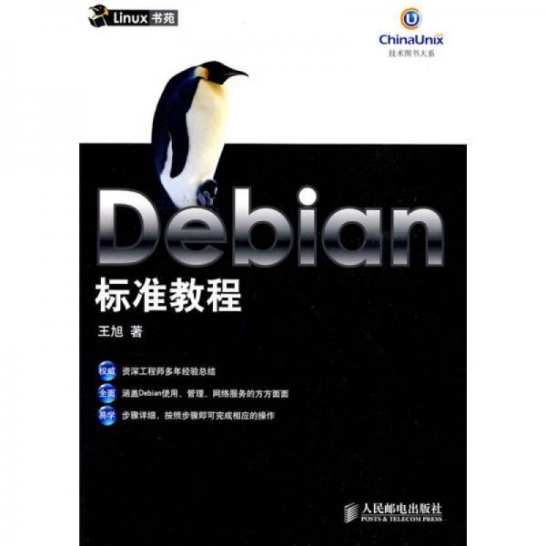 Debian 标准教程