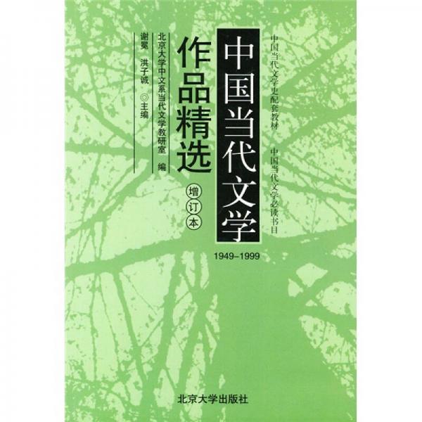 中国当代文学作品精选(增订版)