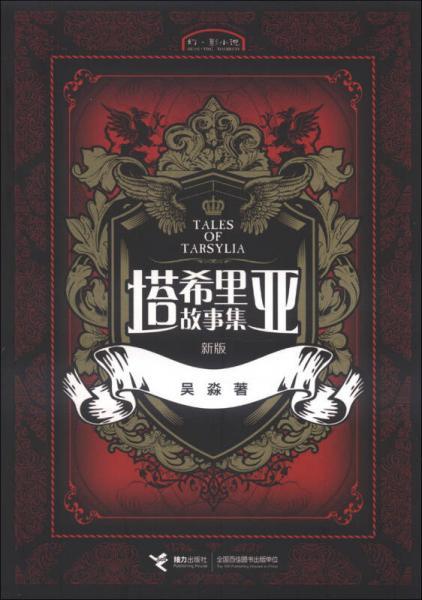 塔希里亚故事集:新版