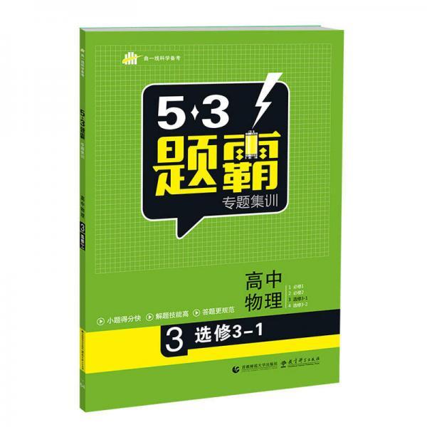 5路3棰��镐�棰���璁�锛�楂�涓��╃��锛�3 ��淇�3-1�虹��� 2017��锛�