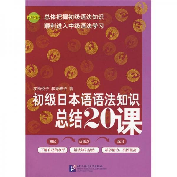 初级日本语语法知识总结20课