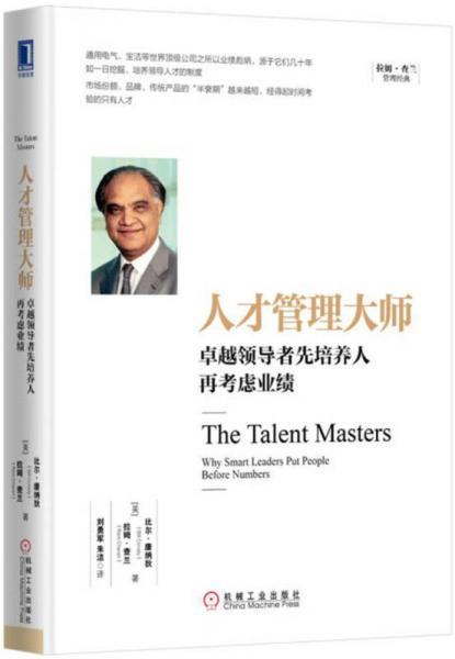 人才管理大师:卓越领导者先培养人再考虑业绩