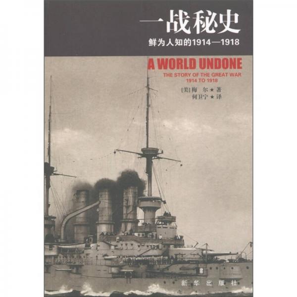 Secret History of World War I