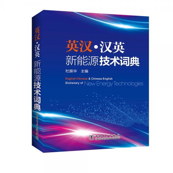 英汉·汉英新能源技术词典