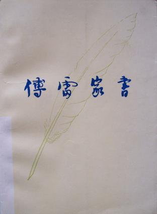 Book of Fu Lei