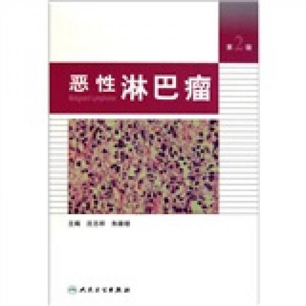 恶性淋巴瘤(第2版)