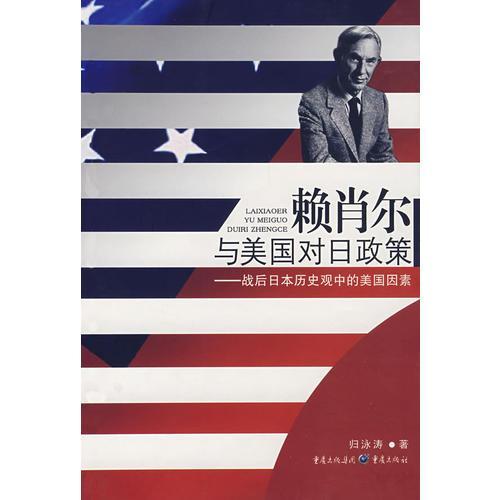 赖肖尔与美国对日政策:战后日本历史观中的美国因素