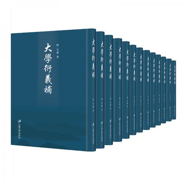 大学衍义补:全十三册