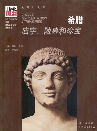 失落的文明(全24册)