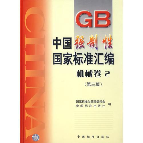中国强制性国家标准汇编.机械卷.2(第三版)