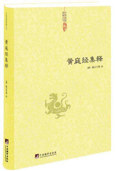 Huang Ting Jing