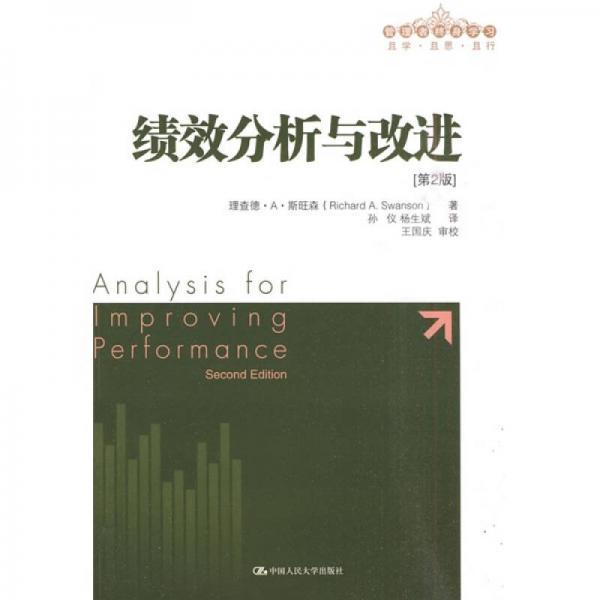 绩效分析与改进