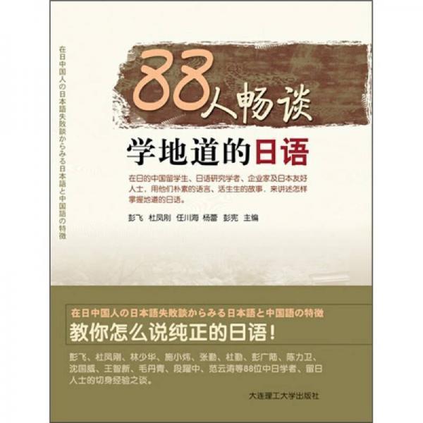 88人畅谈学地道的日语
