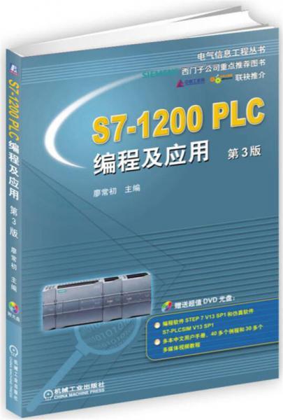 S7-1200 PLC编程及应用(第3版)