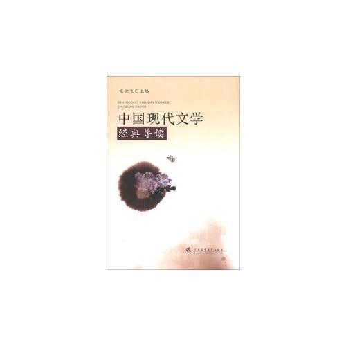 中国现代文学经典导读