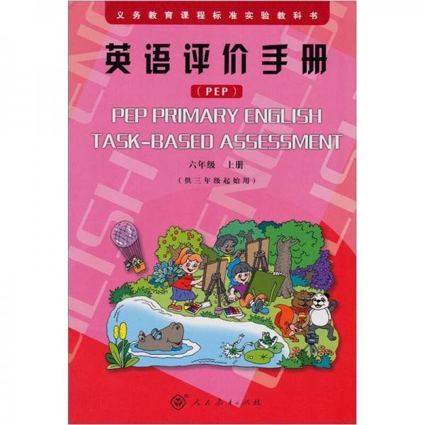 英语评价手册六年级上(配合人教版PEP小学教材)