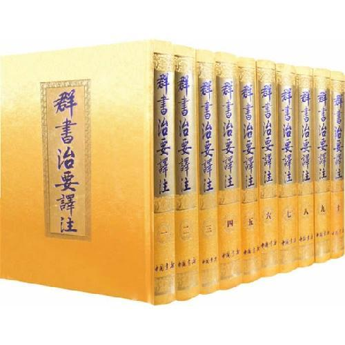 Qun Shuzhi's translation notes (full note, full translation, traditional full-length vertical hardcover, ten full volumes, 50 heads, etc., as head consultant and editor-in-chief of Professor Liu Yuli)