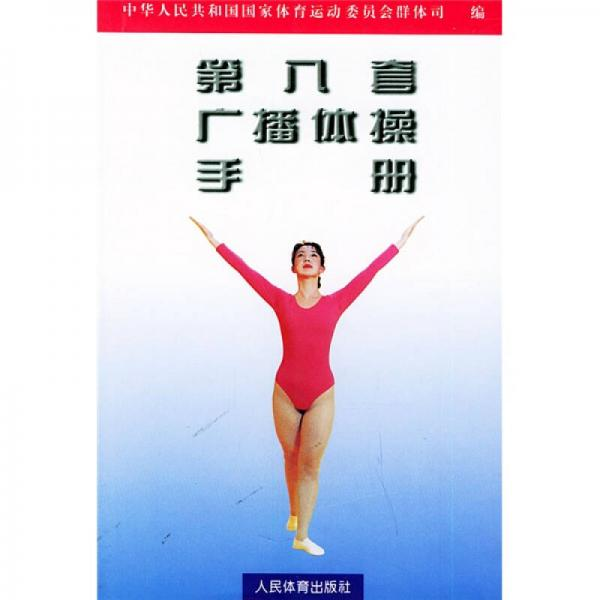 Eighth set of radio gymnastics manuals