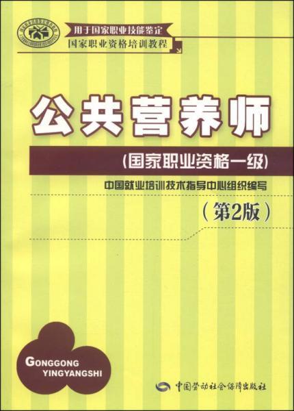 国家职业资格培训教程:公共营养师(国家职业资格一级)(第2版)