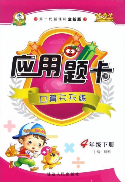 应用题卡:口算天天练(四年级下册 第二代新课标全新版)