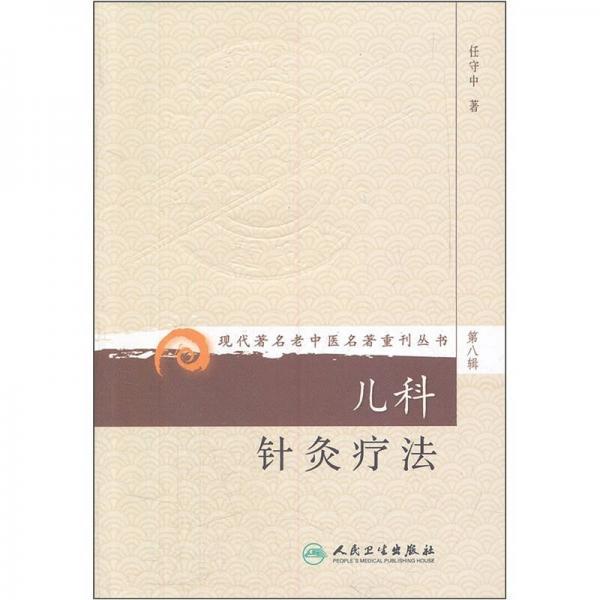 现代著名老中医名著重刊丛书(第八辑)·儿科针灸疗法