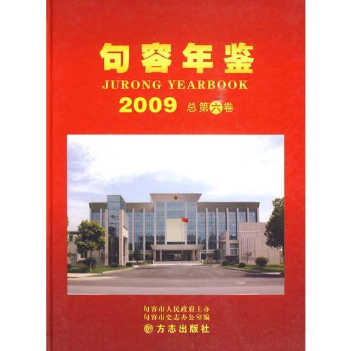句容年鉴2009