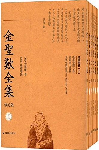 Complete Works of Jin Shengtan (6 volumes)