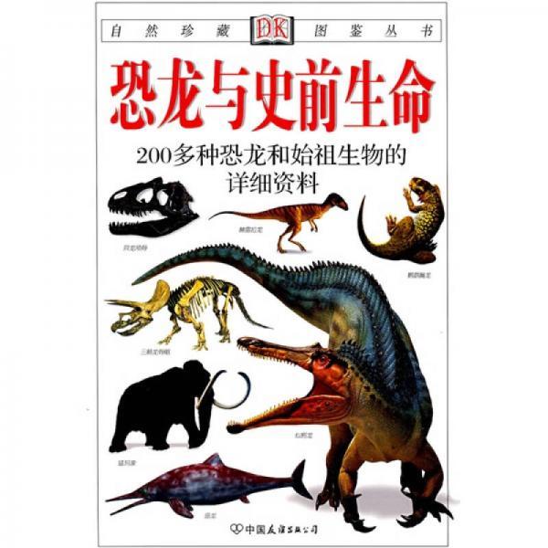 恐龙与史前生命