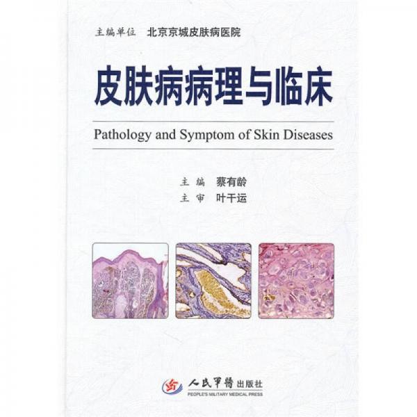 皮肤病病理与临床