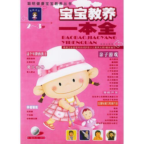 宝宝教养一本全2-3岁:亲子游戏(含盘)
