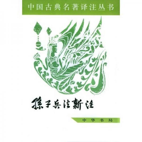 中国古典名着译注丛书:孙子兵法新注